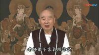 净空法师主讲无量寿经菁華 第2/22集