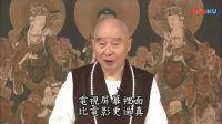 净空法师主讲无量寿经菁華 第1/22集