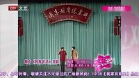 曹云金劉云天笑動2016相聲表演《學說天津話》