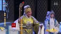 曲剧《寇准背靴》李亚军、刘艳丽(周末大戏院版)-戏曲曲剧大全