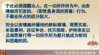 《开启修心门扉释》3-4