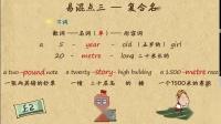 10. 名词易混点(三)