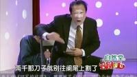 大兵赵卫国 经典小品喜剧大赏《并非讽刺医生》