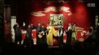 我在德云社纲丝节相声大会 2015 第一日 笑剧《大西厢》截了一段小视频