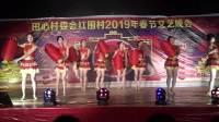 田心村委会红围村2019年春节文艺晚会