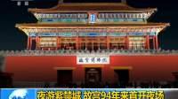 夜游紫禁城 故宫94年来首开夜场