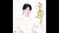 永恒的温柔 - 邓丽君(4)