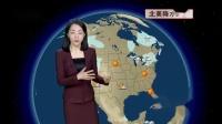 [中国新闻]1月17日天气预报(1)