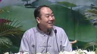 陈大惠传统文化论坛【高清版】(一)-_标清