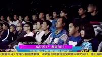 娱乐乐翻天20171229纵论2017 展望2018 东南卫视用《思·享2018》陪您跨年 高清