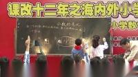 《分数的意义》小学数学大赛优质课视频一等奖教学视频-林良富