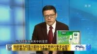 深圳卫视  直播港澳台 特朗普为何表示期待与金正恩举行更多会晤?