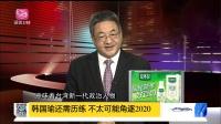 韩国瑜还需历练 不太可能角逐2020