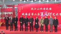 瓯海区第二届百鸟灯艺术节