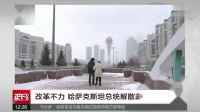 改革不力 哈萨克斯坦总统解散政府