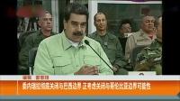 委内瑞拉彻底关闭与巴西边界 正考虑关闭与哥伦比亚边界可能性