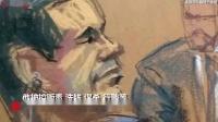 """""""世纪审判""""!大毒枭在美国受审 一陪审员怕被报复吓哭"""