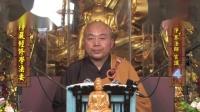 净界法师《楞严经修学法要》 (4)