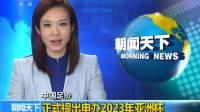 中国足协:正式提出申办2023年亚洲杯