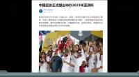中国申办2023年亚洲杯 宁波成为备选承办城市之一