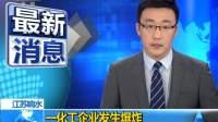 最新消息·江苏响水:一化工企业发生爆炸