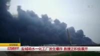 盐城响水一化工厂发生爆炸救援正积极展开