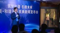 东方和谐中国最具影响力的医美品牌