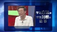 郑日昌教授《如何培养孩子的学习习惯与学习方法》
