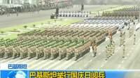 巴基斯坦举行国庆日阅兵