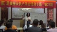 算命预测与佛法的的关系-周素丽四柱八字培训弟子班教学视频