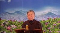 无量寿经专题讲座002-刘素云老师