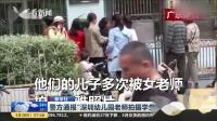 """警方通报""""深圳幼儿园老师拍摄学生下体"""":6人被罚"""
