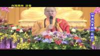 8-3《佛說演道俗業經》(繁) 功德山 寬如法師 TW