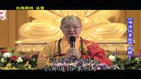 8-1《佛說演道俗業經》(繁) 功德山 寬如法師 TW