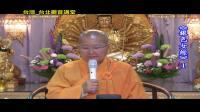 4-1《銀色女經》(繁) 功德山 寬如法師 TW