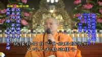 5-1《施燈功德經》(繁) 功德山 寬如法師 TW
