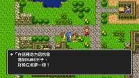 PS4《勇者斗恶龙2:恶灵之神重制版》简易流程解说01