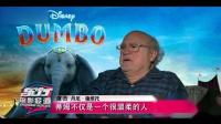 【东方电影报道20190401】对话《小飞象》主创,蒂姆·波顿讲述拍摄缘由
