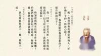 《喜送姐姐回家》第9集 有聲書【佛門喜慶事 蓮友來送行】劉素青老居士往生紀實