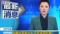 最新消息·辽宁大连岚崮山突发山火 正在紧急扑救