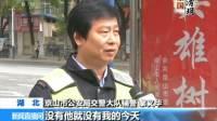 刘贵斌:用生命保护人民安全