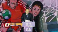 中国男子手球超级联赛新闻发布会