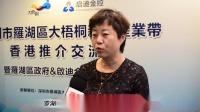 深圳罗湖区政府与启迪金控签约战略合作