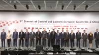 李克强出席第八次中国-中东欧国家领导人会晤