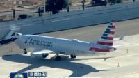 美航空再延波音737MAX停飞期,从6月延至8月