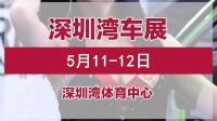 2019年海灵车展-5月11-12日深圳湾体育中心车展2