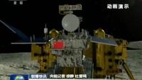 国家航天局移交嫦娥四号国际载荷科学数据 央视新闻联播 20190418