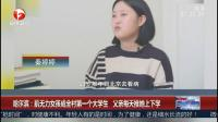 哈尔滨:肌无力女孩成全村第一个大学生,父亲每天推她上下学