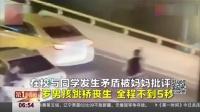 上海17岁男孩跳桥当场身亡 母亲追逐不及跪地痛哭