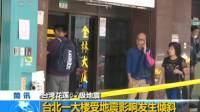 台湾花莲6.7级地震 台北一大楼受地震影响发生倾斜
